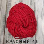 Красный 45
