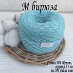 м. Бирюза м34