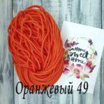 Оранжевый 49