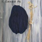 Темно синий 75