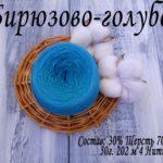 Бирюзово голубой 026