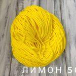 Лимон 50