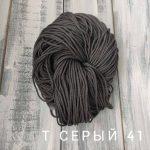 Т Серый 41